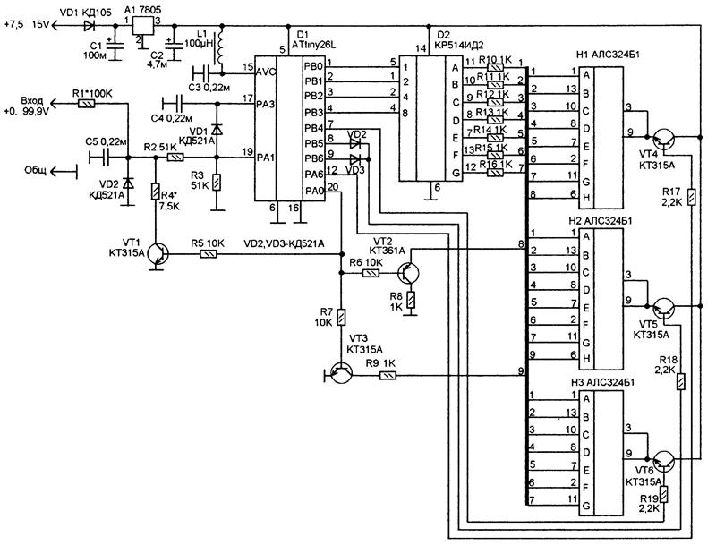автомобильный вольтметр цифровой на микросхеме attiny26 схема - Практическая схемотехника.