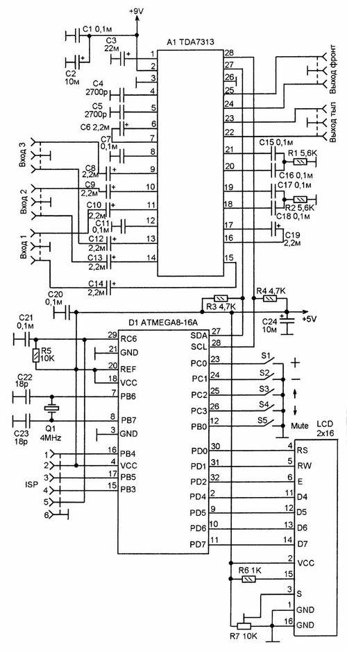 Аудио процессор схема