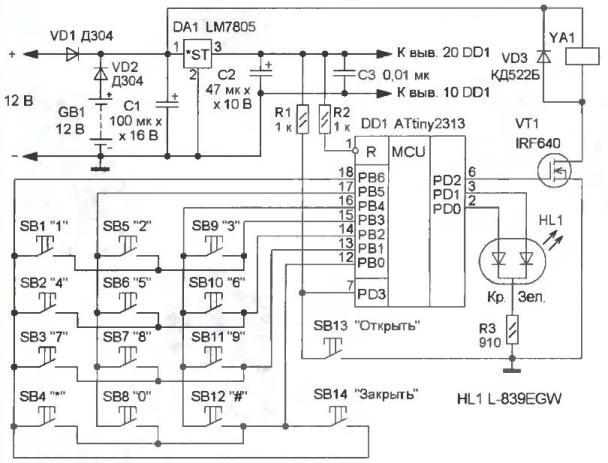 Цифровой кодовый замок - схема