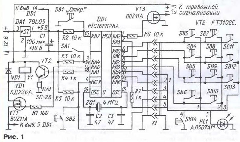 Принципиальная схема bbk.  Схема электрическая сирены автомобильной.