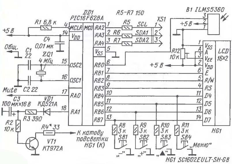 Цифровой регулятор громкости и